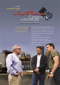 دانلود مجله سینما و ادبیات - شماره 12