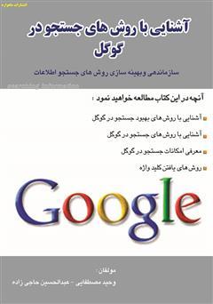 معرفی و دانلود کتاب آشنایی با روش های جستجو در گوگل