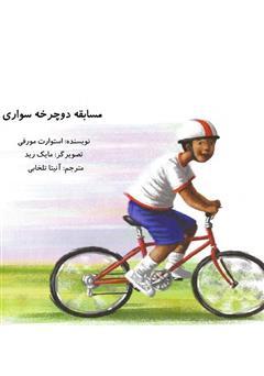 دانلود کتاب مسابقه دوچرخه سواری