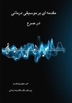 دانلود کتاب مقدمه ای بر موسیقی درمانی در صرع