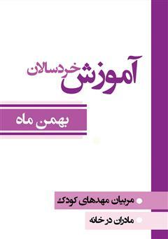 دانلود کتاب آموزش خردسالان - بهمن 11