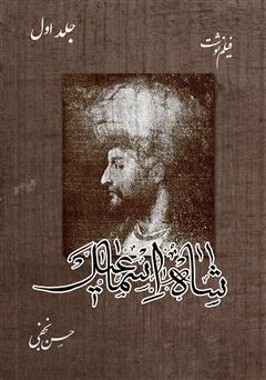 معرفی و دانلود کتاب فیلمنوشت شاه اسماعیل - جلد اول