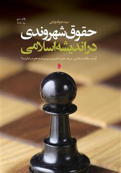 دانلود کتاب حقوق شهروندی در اندیشه اسلامی