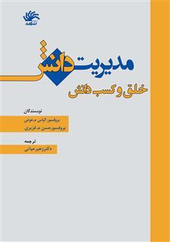 دانلود کتاب مدیریت دانش: خلق و کسب دانش