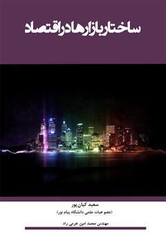 دانلود کتاب ساختار بازارها در اقتصاد
