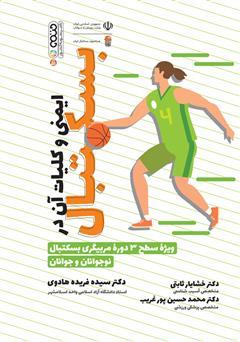 دانلود کتاب ایمنی و کلیات آن در بسکتبال: ویژه سطح 3 دوره مربیگری بسکتبال نوجوانان و جوانان
