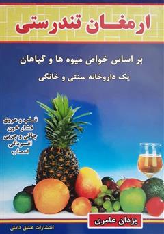 دانلود کتاب ارمغان تندرستی: بر اساس خواص گیاهان و میوهها