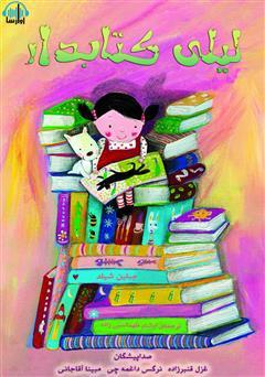 دانلود کتاب صوتی لیلی کتابدار