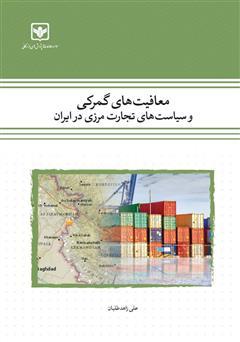 دانلود کتاب معافیتهای گمرکی و سیاستهای تجارت مرزی در ایران