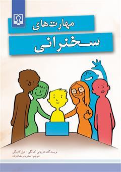 دانلود کتاب مهارتهای سخنرانی