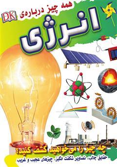 دانلود کتاب همه چیز درباره انرژی