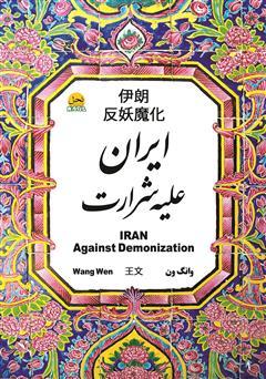 معرفی و دانلود کتاب ایران علیه شرارت