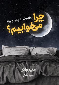 دانلود کتاب چرا میخوابیم
