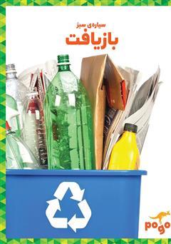 دانلود کتاب بازیافت