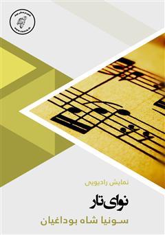 دانلود کتاب صوتی نوای تار