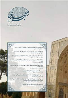 دانلود فصلنامه علمی - تخصصی معماری سبز - شماره 11