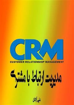 دانلود کتاب مدیریت ارتباط با مشتری