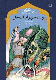 دانلود کتاب رستم جان و آفتاب خان: افسانههای تاجیکی