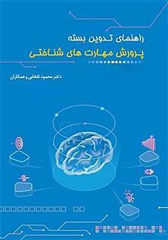 دانلود کتاب راهنمای تدوین بسته پرورش مهارتهای شناختی