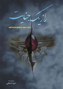 دانلود کتاب راز یک جنایت - جلد دوم: جواهر مرگ آور