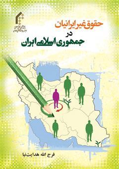 دانلود کتاب حقوق غیر ایرانیان در جمهوری اسلامی ایران