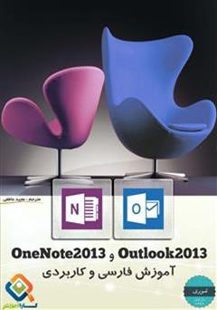 دانلود کتاب آموزش مقدماتی بکارگیری Outlook2013 و OneNote2013