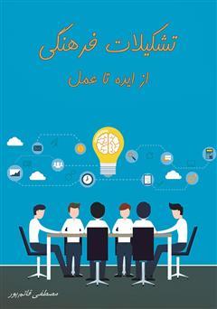 دانلود کتاب تشکیلات فرهنگی از ایده تا عمل