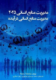 دانلود کتاب مدیریت منابع انسانی 2025: مدیریت منابع انسانی در آینده