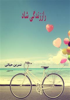 دانلود کتاب راز زندگی شاد