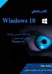 معرفی و دانلود کتاب راهنمای Windows 10
