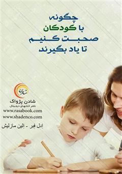 دانلود کتاب چگونه با کودکان صحبت کنیم تا یاد بگیرند