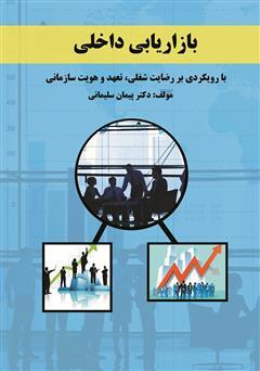 دانلود کتاب بازاریابی داخلی با رویکردی بر رضایت شغلی، تعهد و هویت سازمانی