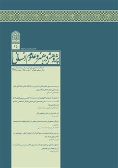 دانلود نشریه علمی - تخصصی پژوهش در هنر و علوم انسانی - شماره 25