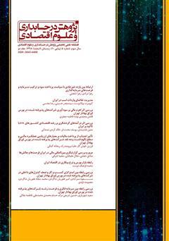 دانلود فصلنامه علمی تخصصی پژوهش در حسابداری و علوم اقتصادی - شماره 10 - جلد دو