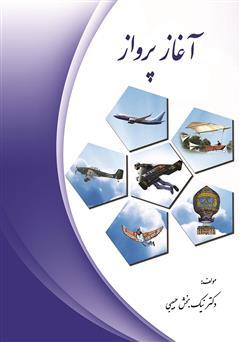 دانلود کتاب آغاز پرواز