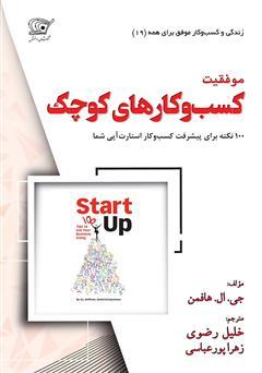 دانلود کتاب موفقیت کسب و کارهای کوچک: 100 نکته برای پیشرفت کسب و کار شما