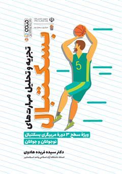 دانلود کتاب تجزیه و تحلیل مهارتهای بسکتبال: ویژه سطح 3 دوره مربیگری بسکتبال نوجوانان و جوانان