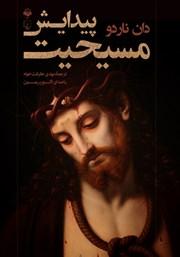 معرفی و دانلود کتاب صوتی پیدایش مسیحیت