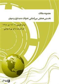 دانلود کتاب مجموعه مقالات نخستین همایش بین المللی تحولات جدید ایران و جهان