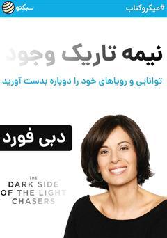 دانلود کتاب نیمه تاریک وجود