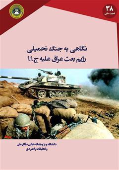 دانلود کتاب نگاهی به جنگ تحمیلی رژیم بعث عراق علیه جمهوری اسلامی ایران