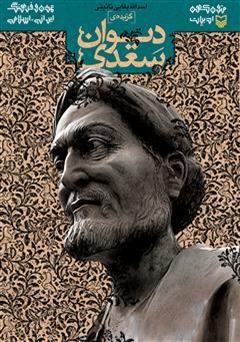 دانلود کتاب گزیده دیوان سعدی