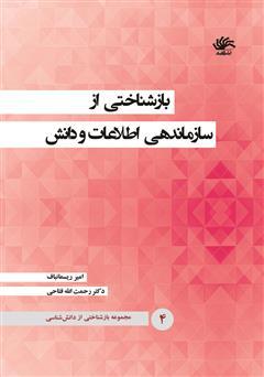 دانلود کتاب بازشناختی از سازماندهی اطلاعات و دانش