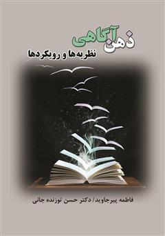 دانلود کتاب ذهن آگاهی: نظریهها و رویکردها