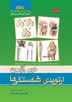 دانلود کتاب درس آزمون: ارتوپدی و شکستگیها
