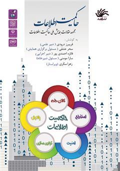 دانلود کتاب حاکمیت اطلاعات، مجموعه مقالات همایش ملی ادکا؛ تهران، آذر 96