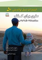 عکس جلد کتاب سفری برای کشف و برقراری ارتباط موثر با کودک