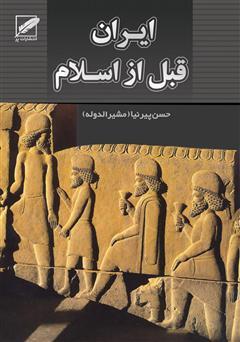 دانلود کتاب تاریخ ایران (قبل از اسلام)