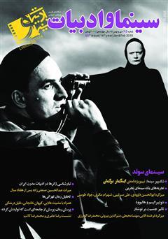 دانلود مجله سینما و ادبیات - شماره 65