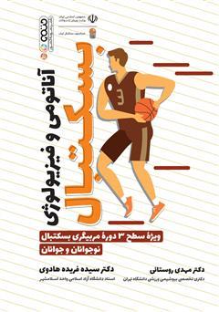 دانلود کتاب آناتومی و فیزیولوژی بسکتبال: ویژه سطح 3 دوره مربیگری بسکتبال نوجوانان و جوانان